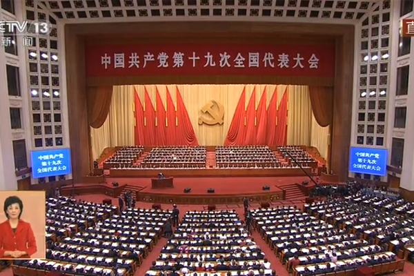 19th-CPC-congress