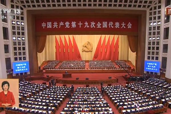 19th-CPC-congress