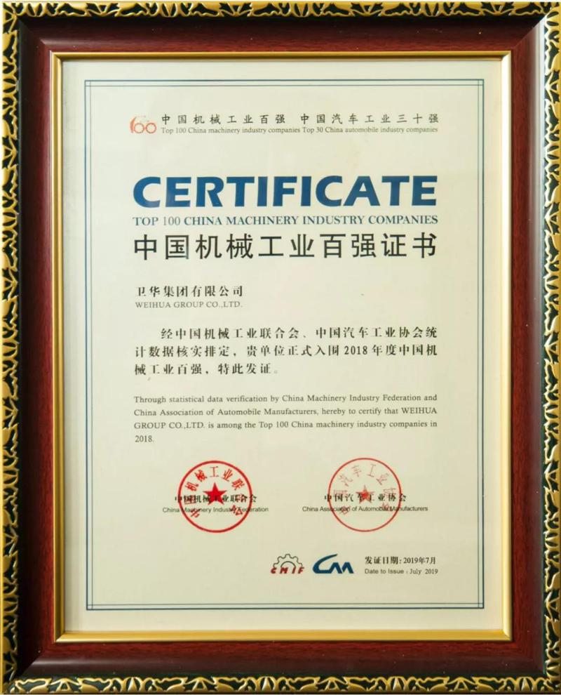 Weihua-Top100-Machinery-Enterprise