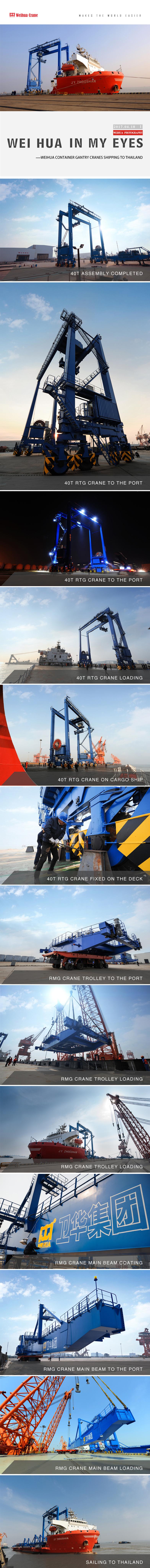 container-crane-shipping-thailand