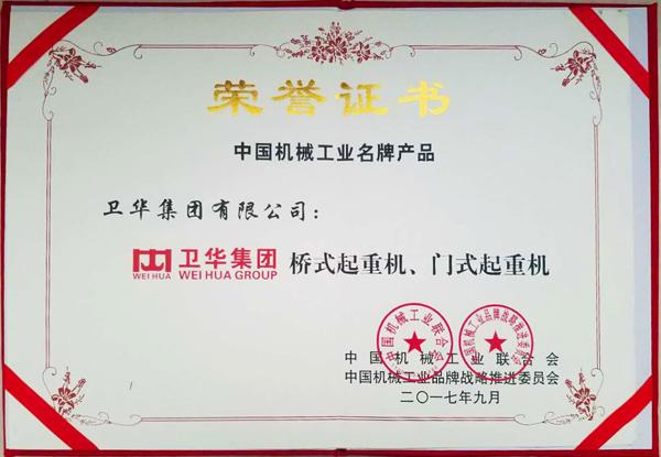 weihua-brand-crane-honor