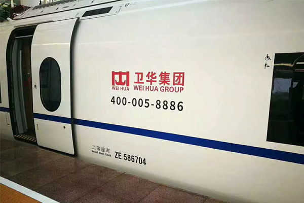 weihua-commercials-on-train