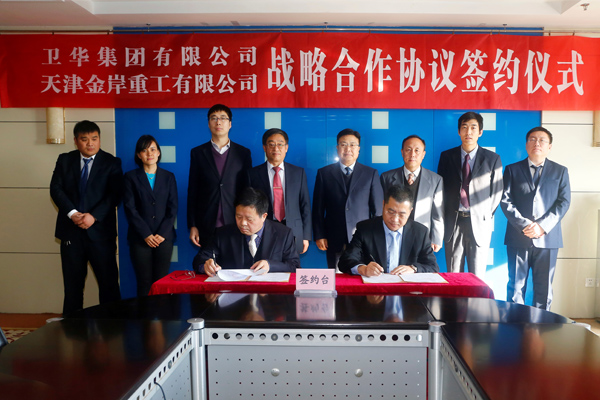 weihua-jinan-cooperation