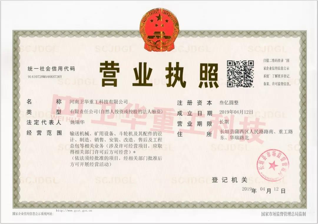 weihua-technology